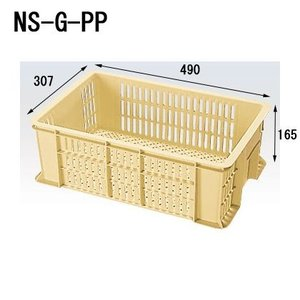 セキスイ 農業用 コンテナ NS-G-PP バラ1個売り NSGPP 外寸 490×307×165mm 有効内寸 429×270×148mm|tairaml