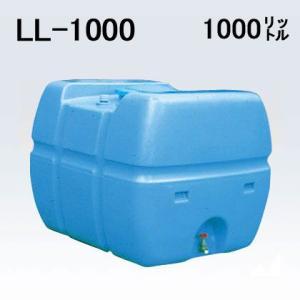 貯水槽:セキスイ槽:プラスチックコンテナ:LL-1000:WTLL100|tairaml