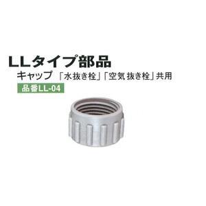 キャップ:貯水槽:セキスイ槽:プラスチックコンテナ:LL-04|tairaml