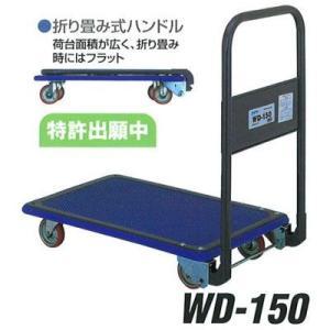 石川製作所 アイケー キャリー IK-WD-150 折畳み式 ハンドル 業務用 手押し 台車 積載荷重150kg tairaml