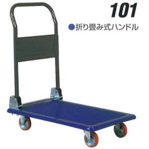 石川製作所 アイケー キャリー IK-101 折りたたみハンドル 業務用 運搬 台車 積載荷重150kg tairaml