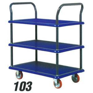 業務用 手押し 運搬 台車 IKキャリー IK-103 3段両ハンドル 積載荷重150kg 荷台寸法740×480mm|tairaml