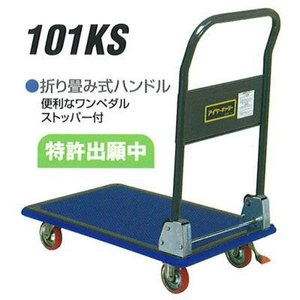石川製作所 IKキャリー IK-101KS ワンペダルストッパー付 積載荷重 150kg 業務用 手押し 運搬 台車 tairaml