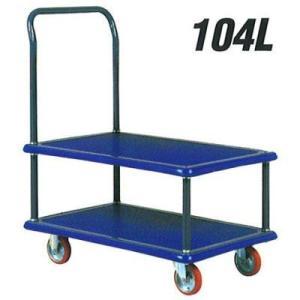 石川製作所 アイケーキャリー IK-104L ロング2段片ハンドル  (積載荷重150kg)|tairaml