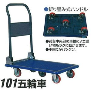 石川製作所 アイケー キャリー  IK-101五輪車 積載荷重150kg 荷台寸法740×480mm 業務用 手押し 運搬 台車|tairaml