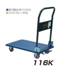 石川製作所 アイケーキャリー IK-116K 業務用 手押し 運搬台車 荷台寸法 740 × 480 mm 積載荷重 150kg|tairaml