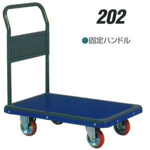 石川製作所 アイケー キャリー IK-202 固定ハンドル 業務用 手押し 運搬台車 積載荷重 250kg tairaml