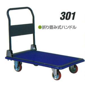 石川製作所 アイケー キャリー IK-301 折畳み式 ハンドル 業務用 手押し 台 車 積載荷重300kg|tairaml
