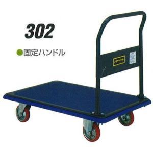 石川製作所 アイケーキャリー  IK-302 固定ハンドル 業務用 運搬 台車  積載荷重300kg|tairaml