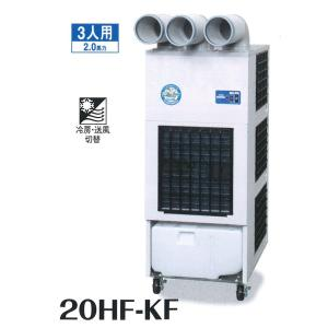 デンソー スポットクーラー INSPAC 標準型 20HF-KF 三相200V 3人用 2馬力|tairaml