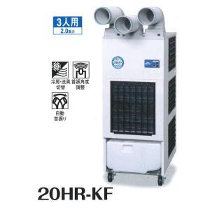 デンソー スポットクーラー INSPAC 自動首振り型 20HR-KF 三相200V 3人用 2馬力|tairaml