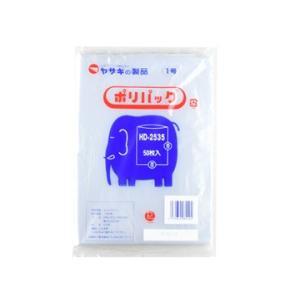 矢崎化工 yazaki ポリパック HD-2535 N 1号 1箱40袋 (2000枚)|tairaml