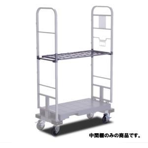 カートラック ヤマト SRC-M用 スチールメッシュ 中間棚 ミニスルーテナー 1005(865)×430mm|tairaml