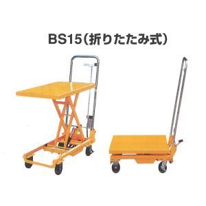 ナンシン テーブル リフト BS15 積載荷重 150kg 油圧 リフト ハンドリフト|tairaml