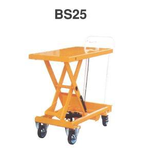 ナンシン テーブル リフト BS25 積載荷重 250kg 油圧 リフト ハンドリフト|tairaml