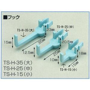 現場環境カイゼン用品:アクトデザインズ整理整頓用品:オプション フック(中)[10個入]TS-H-25:TS-H-25|tairaml