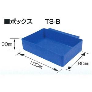 現場環境カイゼン用品:アクトデザインズ整理整頓用品:オプション ボックスTS-B:TS-B|tairaml