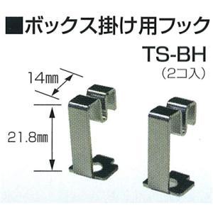 現場環境カイゼン用品:アクトデザインズ整理整頓用品:オプション ボックス掛け用フック[2個入]TS-BH:TS-BH|tairaml
