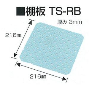現場環境カイゼン用品:アクトデザインズ整理整頓用品:オプション 棚板セットTS-RBセット:TS-RBセット|tairaml
