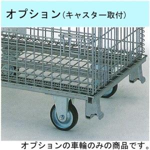 テイモーボックスパレット(メッシュパレット):ボックスパレット 100mmゴム車輪:100mmゴム車輪|tairaml