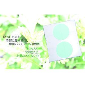 【いやしだま】 専用 両面 パッチテープ (1シート2枚) × 50シート 火を使わない お灸 の画像