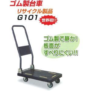 台車:IKキャリー:IK-G101|tairaml