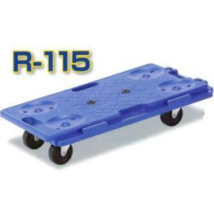 石川製作所 アイケー キャリー IK-R-115 業務用 樹脂 連結 運搬 平台車|tairaml