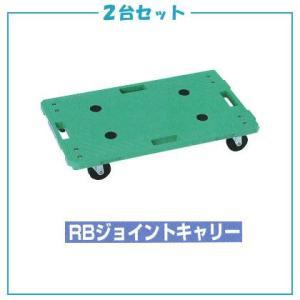 平台車:岐阜プラスチック(リス)製 連結台車 RBジョイントキャリー【2台セット】 |tairaml