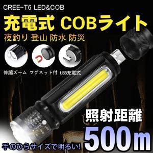 LED懐中電灯 強力 USB充電式 ハンドライト ミニ型 ledライト CREE 800lm ズーム...