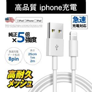 Apple純正ケーブル iPhone 充電 ケーブル 長さ1m/2m 高品質 iPhone iPad...