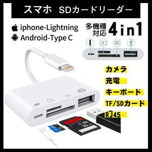 iPhone SDカードリーダー 4in1 IOS専用Lightning カードカメラリーダー デー...