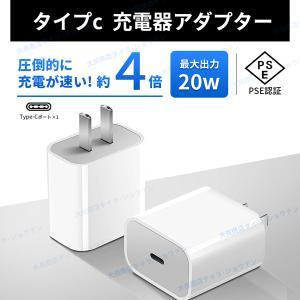 2020最新型 20W PD充電器 iPhone12充電 純正品質 タイプC 急速充電器アイフォン1...