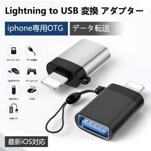 iPhone用USBポート変換アダプタ LightningオスtoUSBメス USB機器接続 OTG...