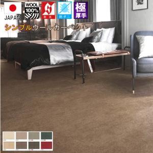 カーペット 12畳 ウール 絨毯 防炎 高級 江戸間12帖カーペット ボンフリー
