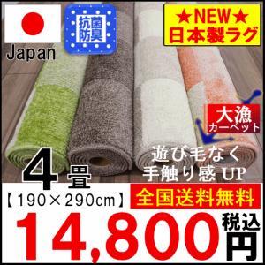 カーペット 4畳 ラグ 絨毯 じゅうたん ラグマット リビング 人気 チェック おしゃれ 送料無料 【ボードチェック】 約4畳 190x290cm