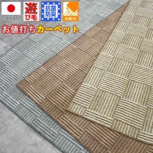 カーペット 2畳 絨毯 じゅうたん 安い 江戸間2帖カーペット チェックモア