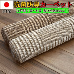 カーペット 3畳 絨毯 じゅうたん 安い 江戸間3帖カーペット チェックモア