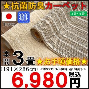 カーペット 本間3畳 国産 じゅうたん 絨毯 抗菌  防臭 折り畳み  クロード 本間 3帖 191×286cm  tairyo