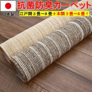 カーペット 6畳 国産 じゅうたん 絨毯 抗菌  防臭 折り畳み  クロード 江戸間 6帖 261×352cm  tairyo