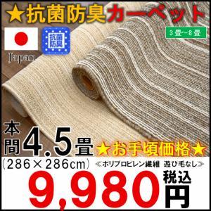 カーペット 本間4.5畳 国産 じゅうたん 絨毯 抗菌  防臭 折り畳み  クロード 本間 4.5帖 286×286cm  tairyo
