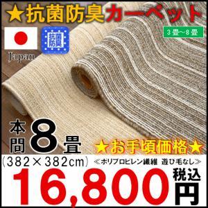 カーペット 本間8畳 国産 じゅうたん 絨毯 抗菌  防臭 折り畳み  クロード 本間 8帖 382×382cm  tairyo