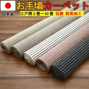 カーペット 8畳 絨毯 じゅうたん 安い 激安 江戸間8帖カーペット ヒーリング