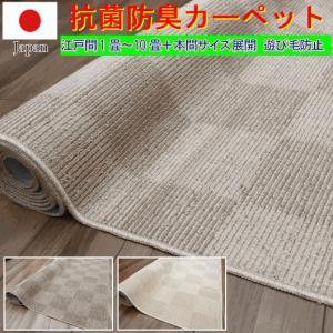 カーペット 8畳 絨毯 じゅうたん 安い 激安 江戸間8帖カーペット  フィオーレ