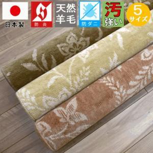 カーペット 4.5畳 ウール 絨毯 じゅうたん 防ダニ 防炎 天然ウール 江戸間4.5帖 フラワリー