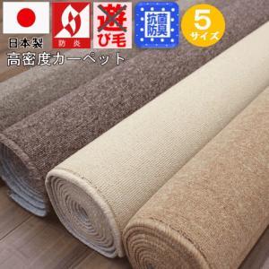 カーペット 4.5畳 絨毯 防炎 国産 じゅうたん 防臭 抗...