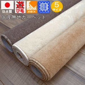 カーペット 8畳 絨毯 じゅうたん 安い 江戸間8帖カーペット ハイビス