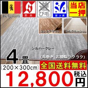 カーペット 4畳 ラグ 絨毯 じゅうたん 新商品 ベルギー製 防炎 撥水 ナチュラル 安い 激安 品名 ハイウェイ サイズ 200×300cm