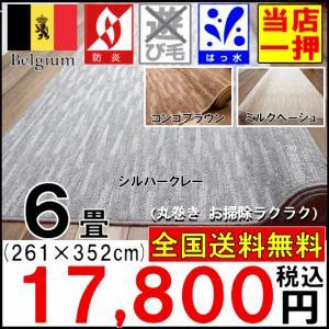 カーペット 6畳 絨毯 じゅうたん 新商品 ベルギー製 防炎 撥水 ナチュラル 安い 激安 品名 ハイウェイ 江戸間 6畳 261×352cm tairyo