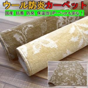カーペット 2畳 絨毯 じゅうたん ウール 安い 防炎 江戸間2帖カーペット ジェーヌ