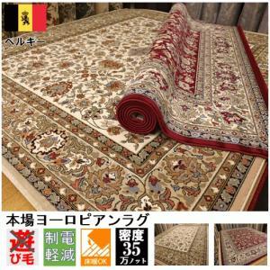 カーペット 6畳 絨毯 ベルギー製 ウィルトン織り 厚手絨毯 カーペット 約6畳 240×340cm カシュマール |tairyo